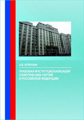 Правовая институционализация политических партий в Российской Федерации: монография