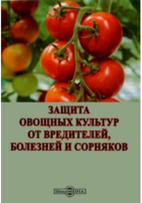 Защита овощных культур от вредителей, болезней и сорняков: сборник статей