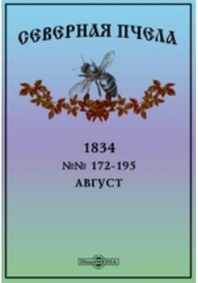 Северная пчела: журнал. 1834. №№ 172-195, Август