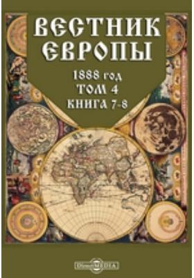 Вестник Европы: журнал. 1888. Т. 4, Книга 7-8, Июль-август