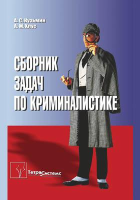 Сборник задач по криминалистике : пособие для студентов вузов: сборник задач и упражнений