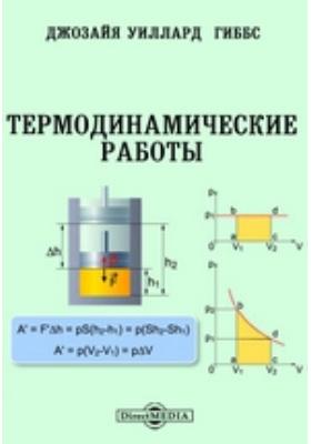 Термодинамические работы