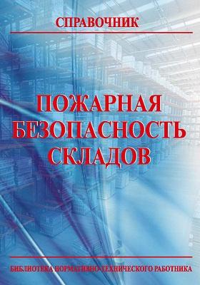 Пожарная безопасность складов: справочник