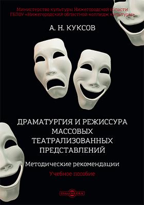 Драматургия и режиссура массовых театрализованных представлений. Методические рекомендации