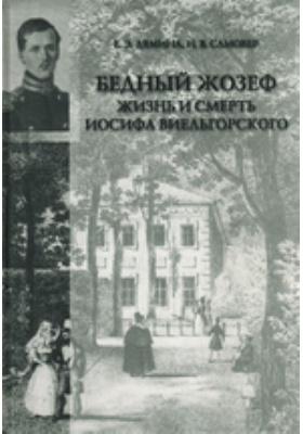 «Бедный Жозеф»: Жизнь и смерть Иосифа Виельгорского. Опыт биографии человека 1830-х годов