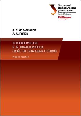Технологические и эксплуатационные свойства титановых сплавов: учебное пособие