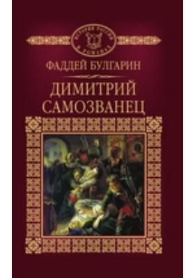 Т. 19. Димитрий Самозванец