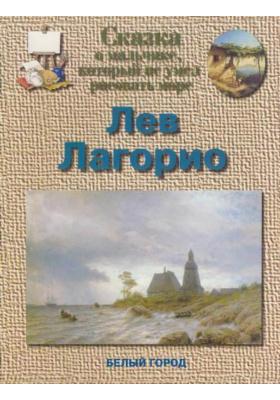Лев Лагорио. Сказка о мальчике, который не умел рисовать море