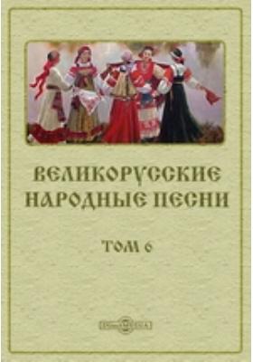 Великорусские народные песни. Т. 6