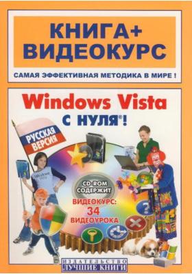 Windows Vista с нуля! Русская версия : Книга + Видеокурс. Учебное пособие