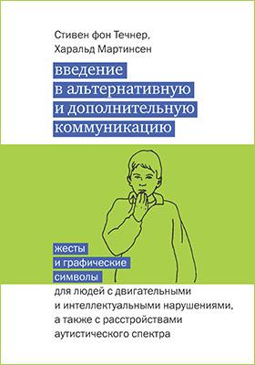 Введение в альтернативную и дополнительную коммуникацию : жесты и графические символы для людей с двигательными и интеллектуальными нарушениями, а также с расстройствами аутистического спектра