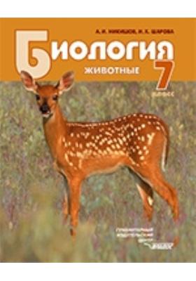 Биология. Животные : учебник для учащихся 7 класса общеобразовательных учебных заведений: учебник
