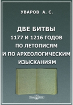 Две битвы 1177 и 1216 годов по летописям и по археологическим изысканиям