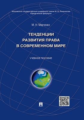 Тенденции развития права в современном мире: учебное пособие : в 2 томах. Том 2