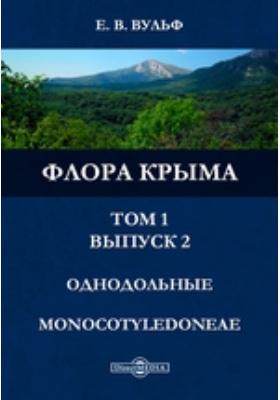 Флора Крыма. Т. 1, Вып. 2. Однодольные. Monocotyledoneae