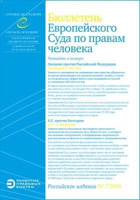 Бюллетень Европейского Суда по правам человека. Российское издание. 2015. № 7(157)