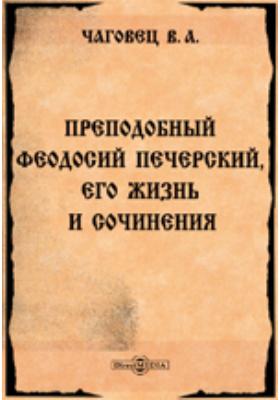 Преподобный Феодосий Печерский, его жизнь и сочинения: публицистика