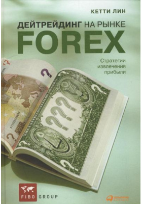 Дейтрейдинг на рынке Forex. Стратегии извлечения прибыли = Day Trading the Currency Market. Technical and Fundamental Strategies to Profit from Market Swings : 3-е издание