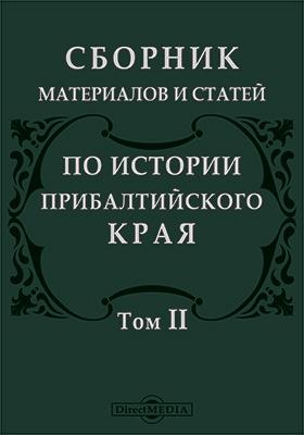 Сборник материалов и статей по истории Прибалтийского края. Т. 2