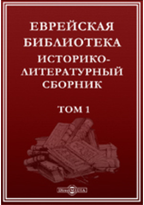 Еврейская библиотека. Историко-литературный сборник: художественная литература. Т. 1