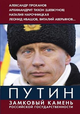 Путин : замковый камень российской государственности