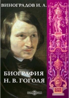 Биография Н. В. Гоголя