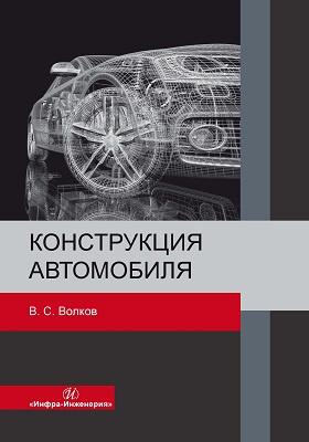 Конструкция автомобиля: учебное пособие