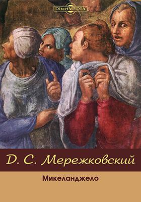 Микеланджело: художественная литература