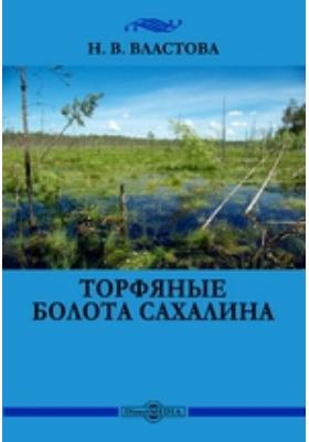 Торфяные болота Сахалина