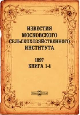 Известия Московского сельскохозяйственного института = Annales de L'Institnt egronomine de Moscou. Annee III. кн. 1-4, 1897 г