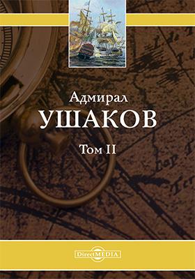 Адмирал Ушаков: монография. Т. 2