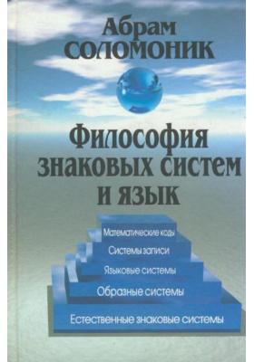 Философия знаковых систем и язык : Издание 2-е, дополненное и исправленное