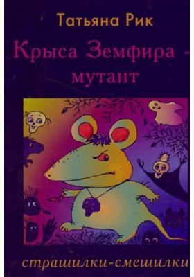 Крыса Земфира - мутант : Страшилки-смешилки