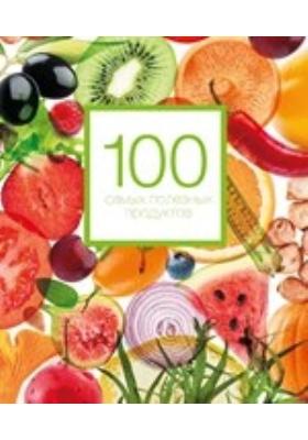 100 самых полезных продуктов: научно-популярное издание