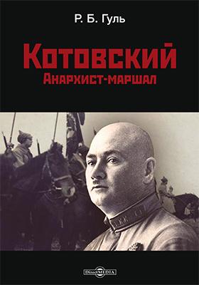 Котовский. Анархист-маршал