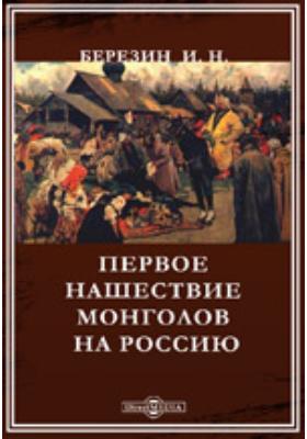 Первое нашествие монголов на Россию