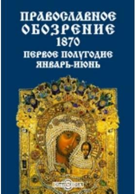 Православное обозрение : Первое полугодие. 1870. Январь-июнь