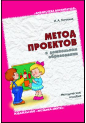 Метод проектов в дошкольном образовании