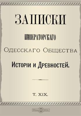 Записки Императорского Одесского Общества истории и древностей. Т. 19