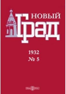 Новый град: журнал. 1932. № 5