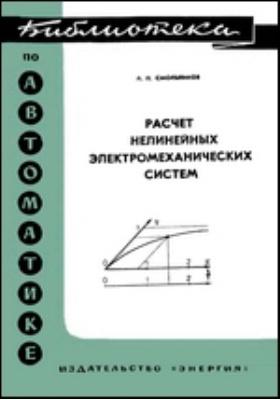 Расчет нелинейных электромеханических систем