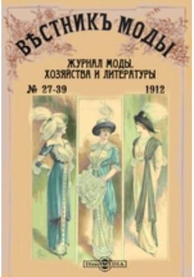 Вестник моды: журнал. 1912. № 27-39
