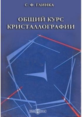 Общий курс кристаллографии