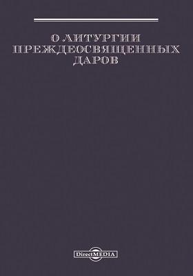 О литургии преждеосвященных даров: духовно-просветительское издание