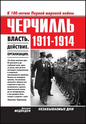 Черчилль 1911–1914. Власть. Действие. Организация. Незабываемые дни: литературно-художественное издание