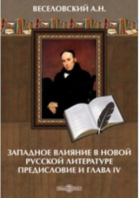 Западное влияние в новой русской литературе. Предисловие и. Глава IV