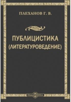 Публицистика (Литературоведение): публицистика