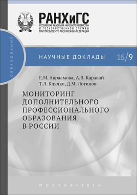 Мониторинг дополнительного профессионального образования в России
