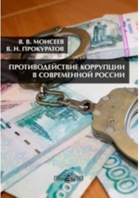 Противодействие коррупции в современной России: монография