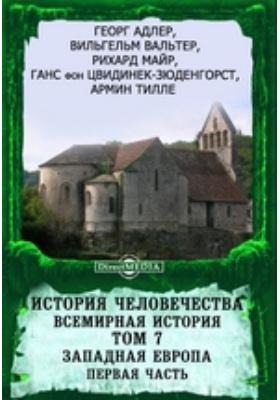 История человечества. Всемирная история Первая часть. Т. 7. Западная Европа